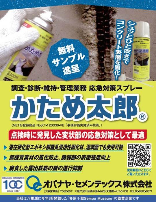 【無料サンプル進呈中】コンクリート応急対策スプレー『かため太郎』