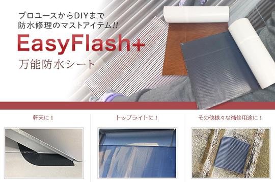 防水処理のマストアイテム!「Easy Flash+」 製品紹介