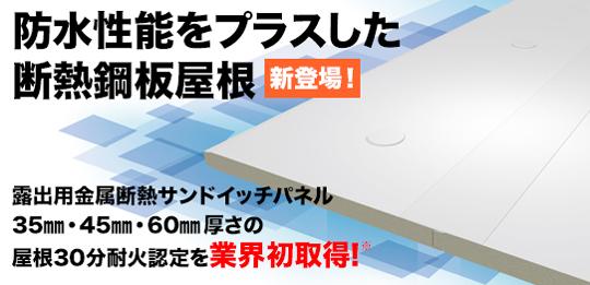 防水性能をプラスした断熱鋼板屋根「スミルーフDN®」新登場! 新製品