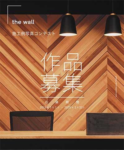 木質壁天井材「the wall」を使った施工例写真コンテストを開催! イベント