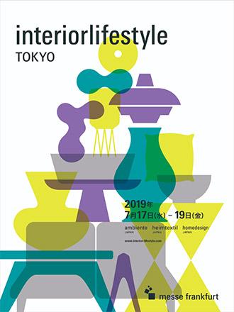 7/17~7/19開催の『インテリア ライフスタイル 2019』に出展! 展示会
