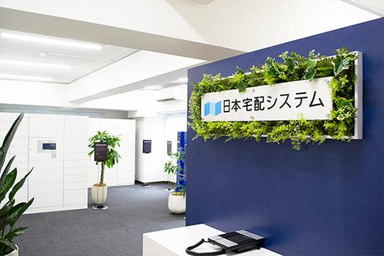 宅配ボックスショールーム、待望の名古屋エリアに誕生 ショールーム