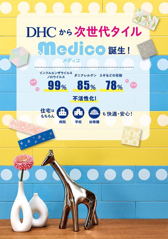 【開催中】Medico−メディコ−がリフォーム産業フェア2019へ出展! 展示会