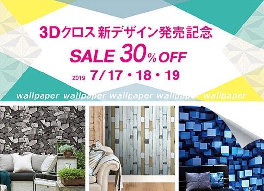 リアルな立体模様壁紙「3Dクロス」新デザイン発売記念セール2019年7月19日まで イベント