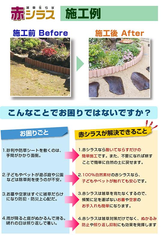 『リフォーム産業フェア』にて雑草対策の土・赤シラスをご紹介! 展示会