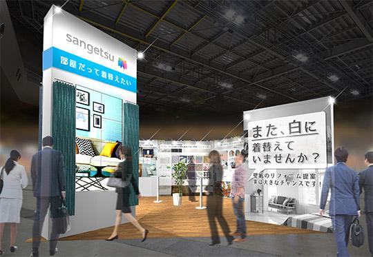 東京ビッグサイトで開催の「リフォーム産業フェア」に出展! 展示会