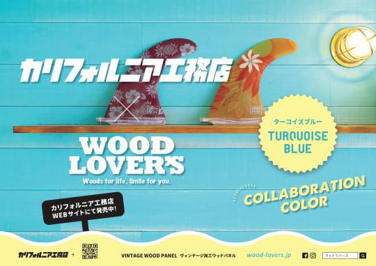 カリフォルニア工務店 × ウッドラバーズ  コラボ色販売 製品紹介