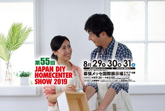 【DIYショー2019】出展のお知らせ 展示会