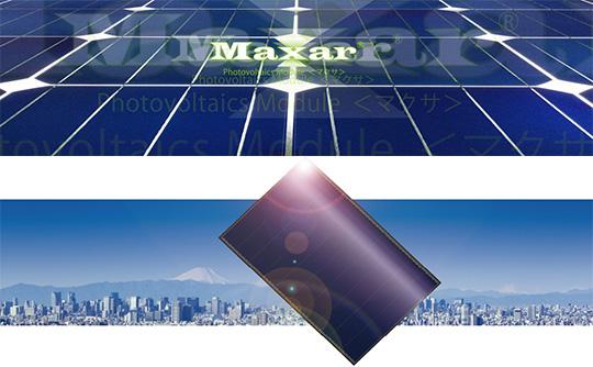 「最強」の太陽光発電を目指す、高品質のモジュール「Maxar®」 製品紹介