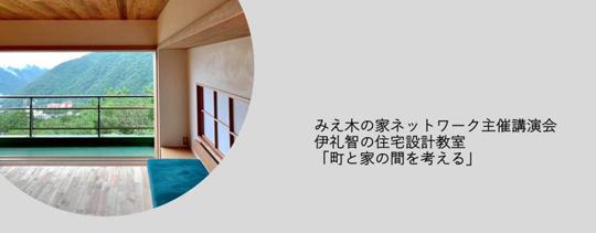 伊礼智の住宅設計教室「町と家の間を考える」開催! イベント