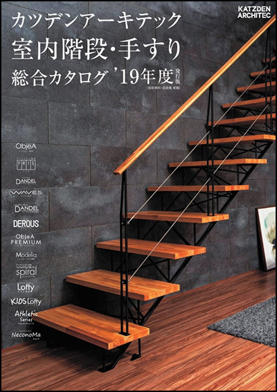 「室内階段・手すり」の総合カタログをリニューアル致しました! 新製品