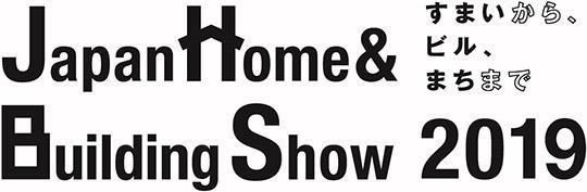 ジャパンホームショー2019に出展いたします! 展示会