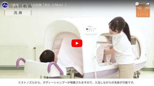 介護用シャワー入浴装置「美浴(びあみ)」を体感いただけます ショールーム