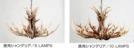 野生とモダンを宿す本物の輝き「鹿角シャンデリア」 製品紹介