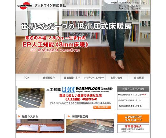 どんな床にも対応、低電圧式床暖房 EP人工知能≪3㎜床暖≫でおなじみのグッドウィンのHPがリニューアルしました!! HPリニューアル