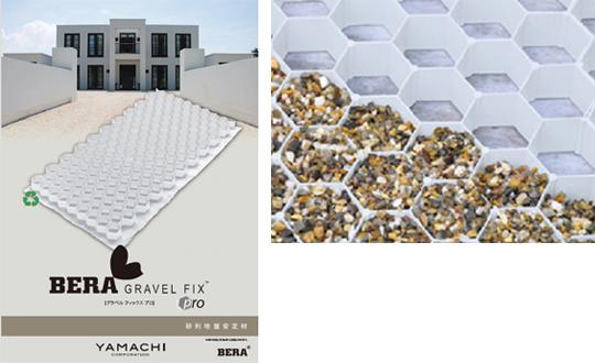 カットもラクラク、簡単施工の「砂利地盤安定材」。砂利敷きのアプローチや駐車場に最適です。