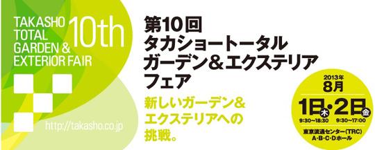 2013年 8月1日(木)/2日(金)第10回タカショートータルガーデン&エクステリアフェア開催!! イベント