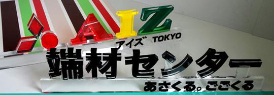 小口オーダーに応えるアクリル・金属板・ネジのオンラインショップAIZ TOKYO 端材センター 7月末よりオープン HPリニューアル