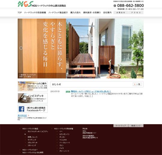 高耐久木材「NSGハードウッド」の専門店中山源太郎商店のホームページがリニューアル HPリニューアル