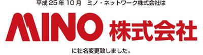 ミノ・ネットワーク株式会社 平成25年10月より「MINO株式会社」に社名変更 その他