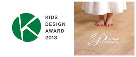 無垢材挽き板化粧フロア「LiveNaturalプレミアム」が、キッズデザイン賞を受賞致しました!  新製品