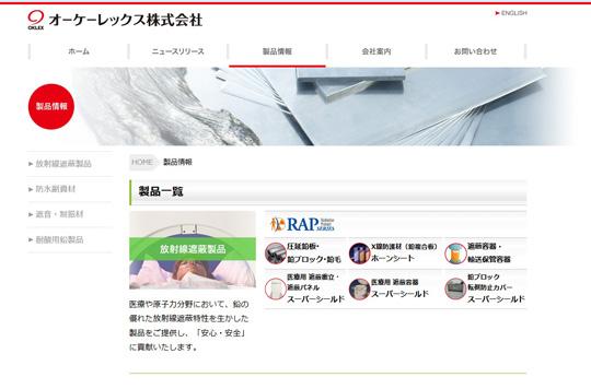 鉛加工製品をリニューアルしたホームページでチェック! HPリニューアル
