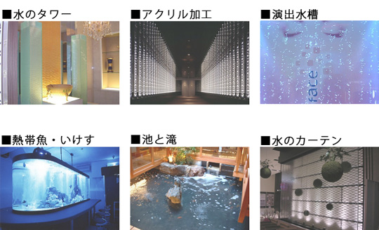 水のタワーや水のカーテン、水と光で安らぎの空間を演出いたします。 製品紹介