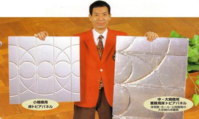 床暖房はヒートショック防止対策の必需品です!!渡辺式シームレス床暖房パネル≪特許NO,第3664532号≫ 製品紹介