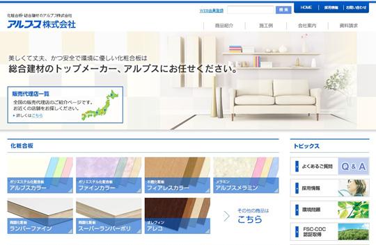 化粧合板・総合建材のアルプス株式会社のホームページがリニューアルしました。 HPリニューアル