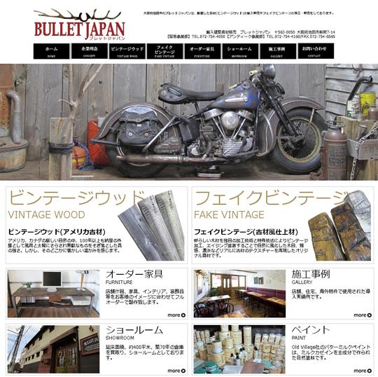 ブレットジャパン ホームページリニューアルのお知らせ HPリニューアル