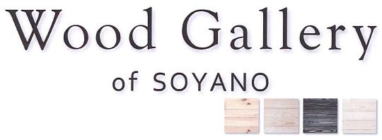 長野県産材製品展示場の「Wood Gallery 」がオープンしました! ショールーム