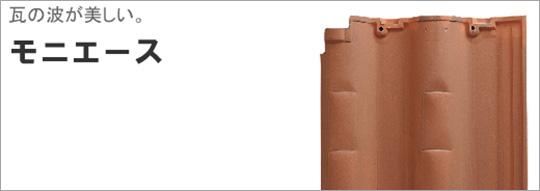最新の防災機能で、大切な住まいを守る防災瓦「モニエース」 製品紹介