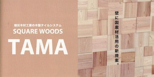 細田木材工業の木製タイルシステム「SQUARE WOODS TAMA」 製品紹介