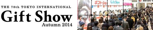 2014年9月/東京ビッグサイトにて開催第78回インターナショナル・ギフト・ショーに出展のお知らせです!!