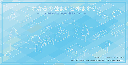 デュポン™コーリアン®がリビングデザインセンターOZONE (東京・新宿)に展示されます! ショールーム
