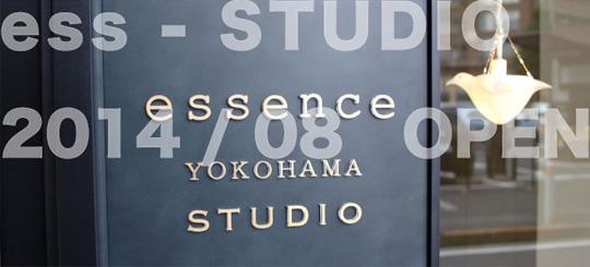 エッセンス横浜スタジオ&ショウルーム開設のご案内 ショールーム