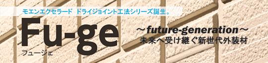 ■未来へ受け継ぐ新世代外装材「Fu-ge」シリーズ発売■ 製品紹介