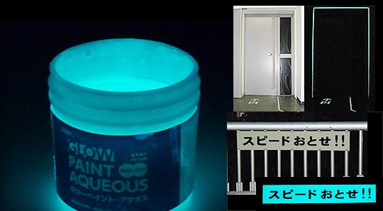 手軽で簡単に塗れる水性蓄光塗料