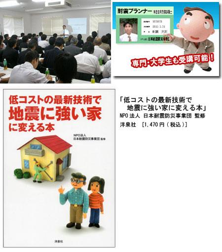 耐震診断の実務を学べる「耐震プランナー講習会」開催のお知らせ イベント