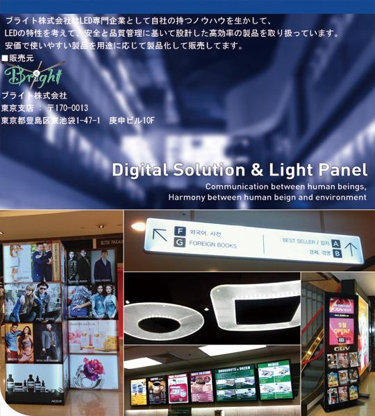 1枚からカスタムサイズ,特寸製造 「LEDパネル」 導光板 製品紹介