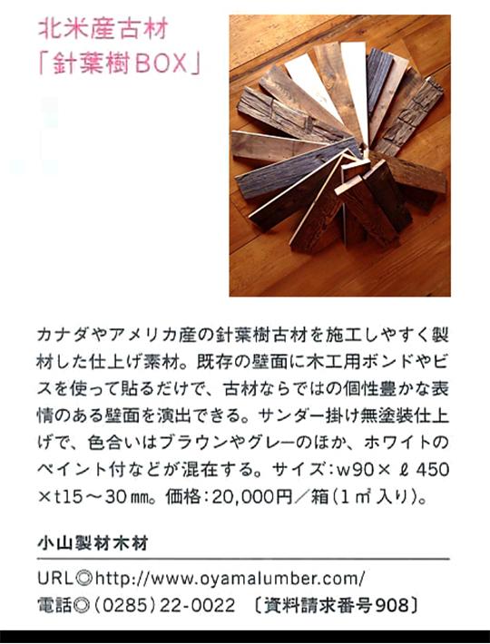 雑誌「商店建築」11月号にDIY古材「針葉樹BOX」が紹介されました