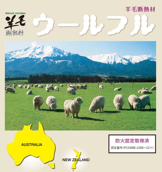 プレイリーホームズ「羊毛断熱材ウールフルカタログ」が発行されました その他