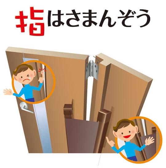 室内ドア用の指挟み防止部材 製品紹介