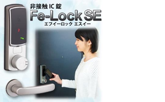 【タッチ&ロックのNFC非接触IC電子錠「Fe-LockSE」】セキュリティーショーに出展します