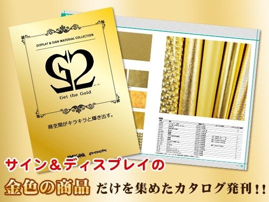 新カタログ「G2(ジー・ツー)」を発刊【キヌガワ・パック】 製品紹介