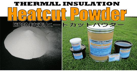 遮熱塗料・断熱塗料はDIYで簡単に作れます!