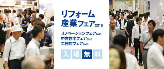 6月23日24日 『リフォーム産業フェア』に出展いたします。 展示会