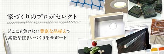 キッチンパーツ・建築部材の自動見積・購入サイト ekreaParts HPリニューアル