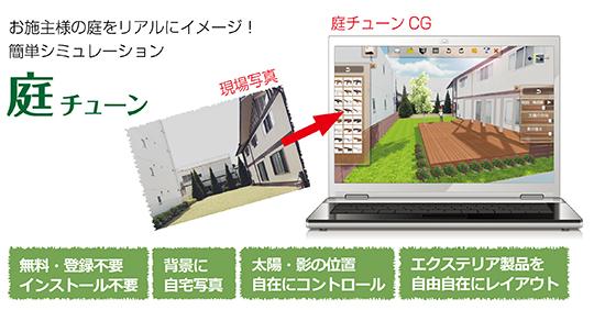 新しい庭の考え方を伝える「フレッシュサイト」 オープン! 製品紹介