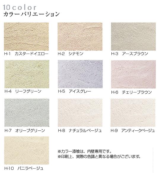 自然素材の漆喰壁に温かみのあるカラー10色をご用意しました